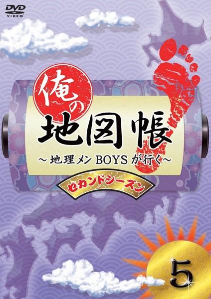 俺の地図帳〜地理メンBOYSが行く〜セカンドシーズン 5