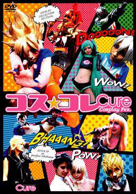 コス☆コレ 〜Cure Cosplay Festival〜
