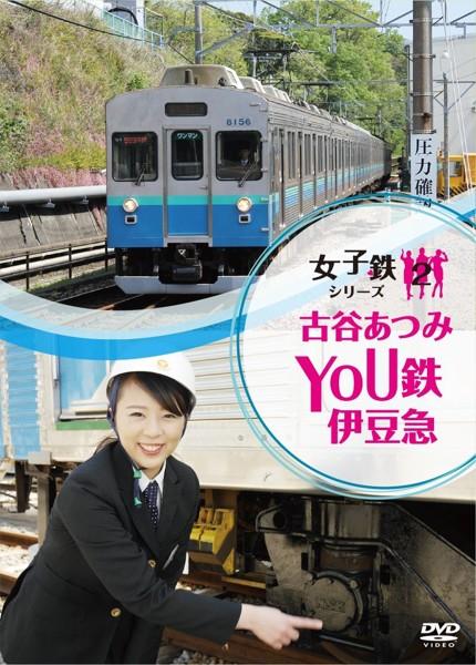 女子鉄シリーズ 古谷あつみ YOU鉄 伊豆急