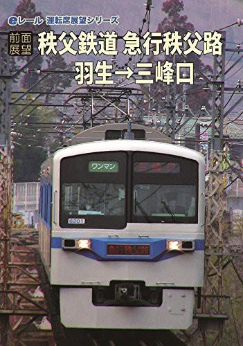 【前面展望】秩父鉄道 急行秩父路 羽生→三峰口