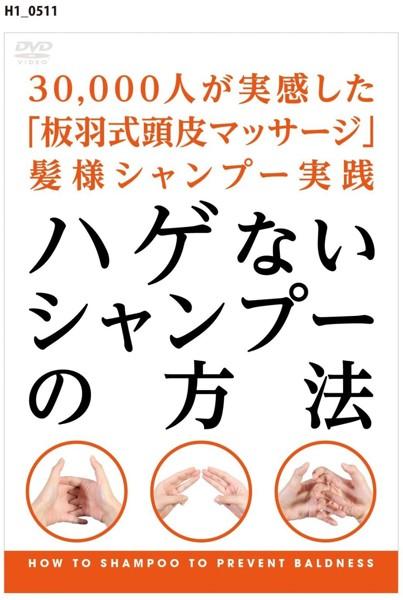 ハゲないシャンプーの方法 〜30,000人が実感した「板羽式頭皮マッサージ」髪様シャンプー実践〜