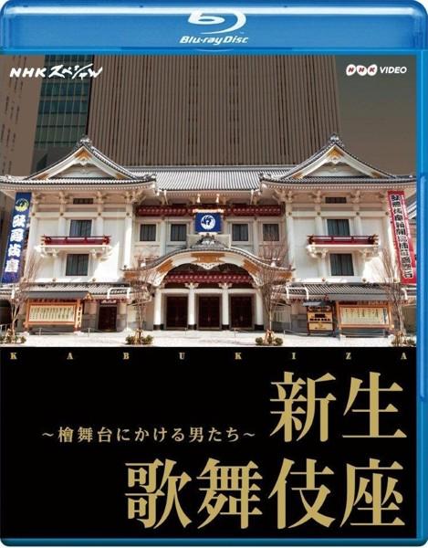 NHKスペシャル新生 歌舞伎座 〜檜舞台にかける男たち〜 (ブルーレイディスク)