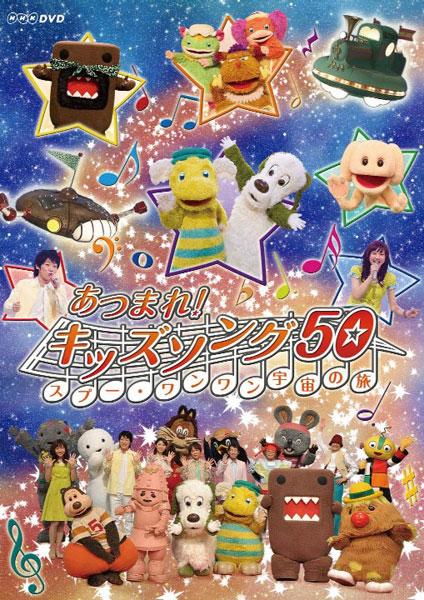 あつまれ!キッズソング50〜スプー・ワンワン宇宙の旅〜