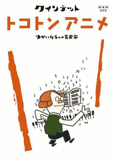 クインテット ゆかいな5人の音楽家 トコトンアニメ
