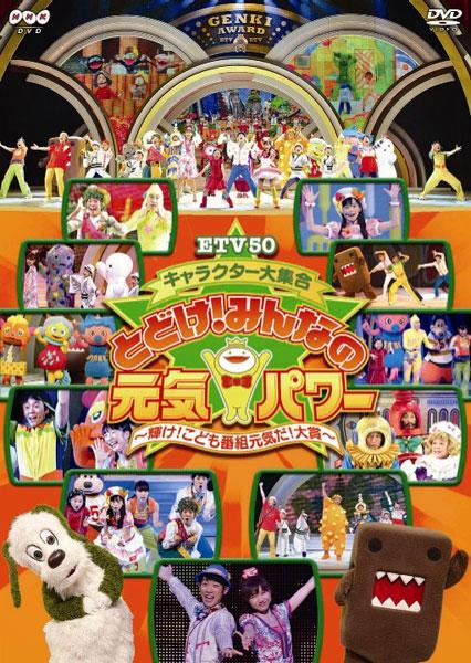 ETV50 キャラクター大集合 とどけ!みんなの元気パワー 〜輝け!こども番組元気だ!大賞〜