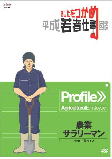 あしたをつかめ 平成若者仕事図鑑 農業サラリーマン ハッピー・米(マイ)・ライフ