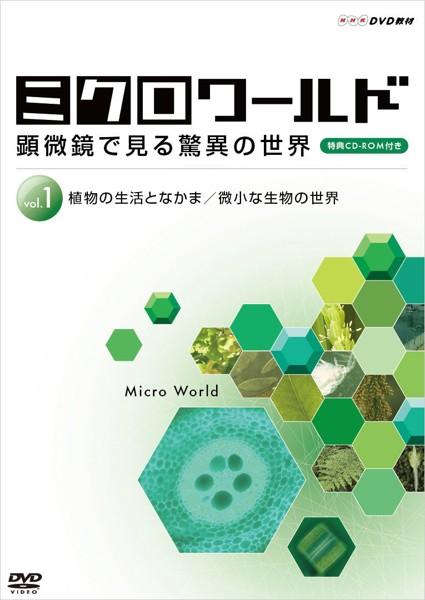ミクロワールド 〜顕微鏡で見る驚異の世界〜 第1巻 植物の生活となかま/微小な生物の世界