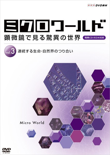 ミクロワールド 〜顕微鏡で見る驚異の世界〜 第3巻 連続する生命・自然界のつり合い