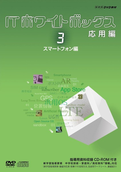ITホワイトボックス 応用編 3 スマートフォン編