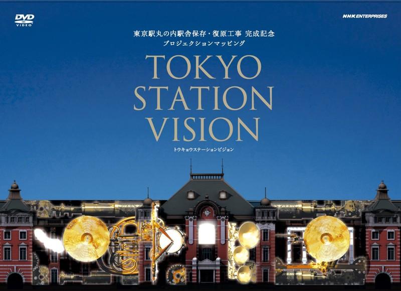東京駅丸の内駅舎保存・復原工事 完成記念 プロジェクションマッピング TOKYO STATION VISION