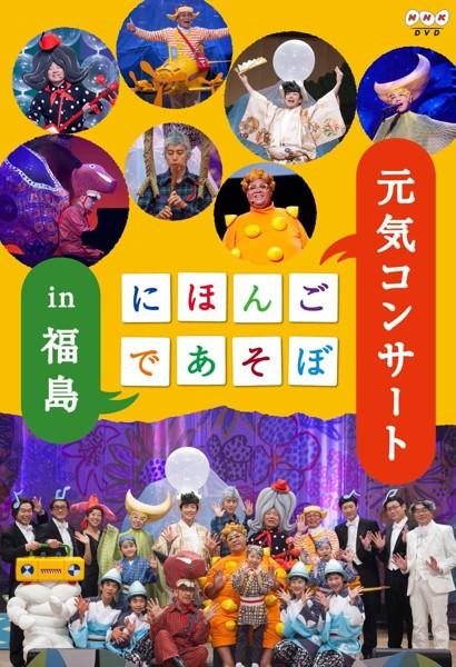 にほんごであそぼ 元気コンサート in 福島