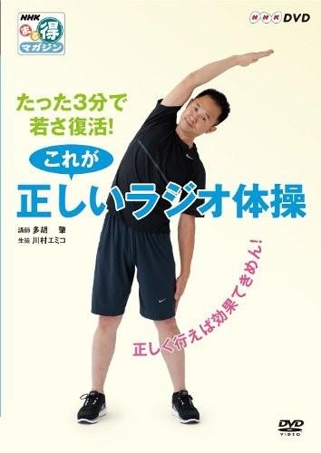 NHKまる得マガジン たった3分で若さ復活!これが正しいラジオ体操 〜正しく行えば効果てきめん!〜