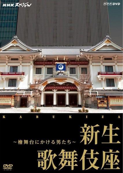 NHKスペシャル新生 歌舞伎座 〜檜舞台にかける男たち〜