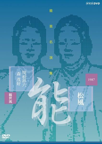 能楽名演集 能「松風〜見留」 観世流 関根祥六