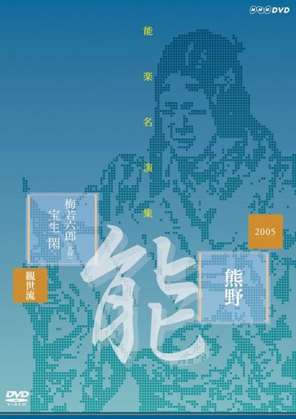 能楽名演集 能「熊野〜読次之伝・村雨留」 観世流 梅若六郎(玄祥)