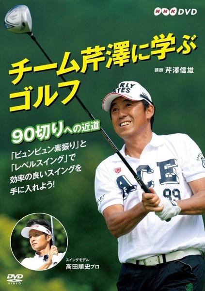 チーム芹澤に学ぶゴルフ〜90切りへの近道〜