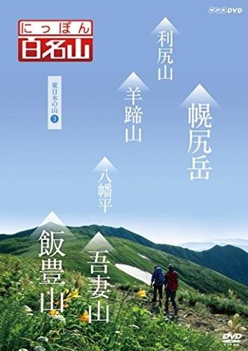 にっぽん百名山 東日本の山 III