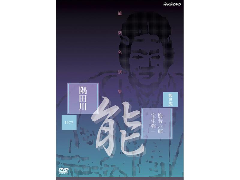能楽名演集 「隅田川」観世流 梅若六郎、宝生弥一