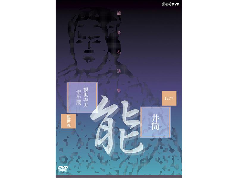 能楽名演集 「井筒」観世流 観世寿夫、宝生閑