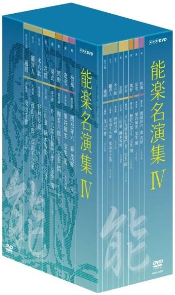 能楽名演集 DVD-BOX IV