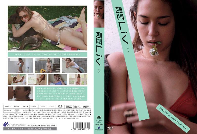 月刊NEO Liv