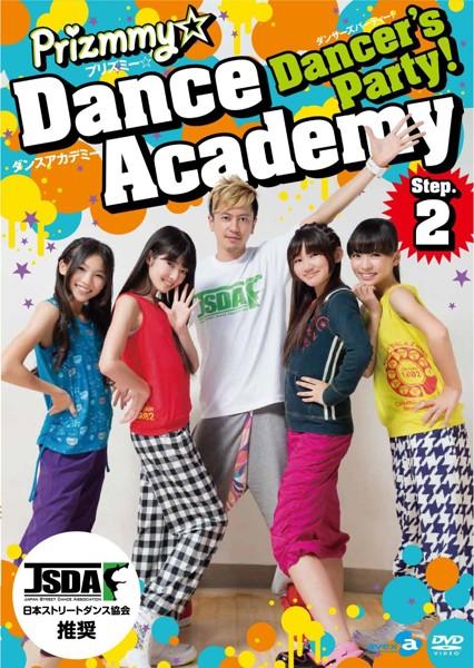 Dancer's Party! Prizmmy☆ Dance Academy Step.2/Prizmmy☆