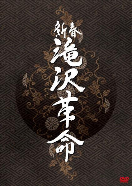 新春 滝沢革命 (通常版)