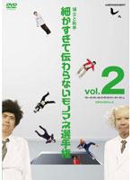 とんねるずのみなさんのおかげでした 博士と助手 細かすぎて伝わらないモノマネ選手権 Vol.2「ヴァ~ヴァ ヴァンヴァヴァヴァヴァヴァ~ヴァ~ヴァン」EPISODE6-8