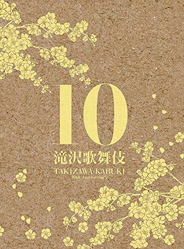 滝沢歌舞伎10th Anniversary シンガポール盤(3DVD)