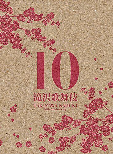 滝沢歌舞伎10th Anniversary 日本盤(3DVD)