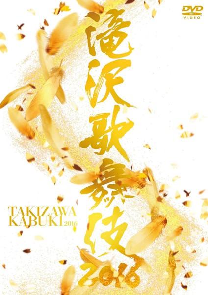 滝沢歌舞伎2016(初回生産限定)