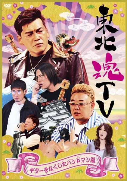 東北魂TV〜ギターをなくしたバンドマン編〜