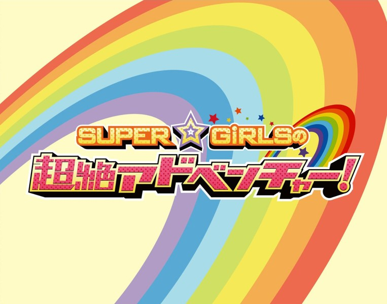 SUPER☆GiRLSの超絶アドベンチャー/SUPER☆GiRLS (ブルーレイディスク)