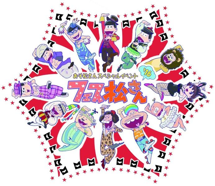 おそ松さんスペシャルイベント フェス松さん'16 (ブルーレイディスク)