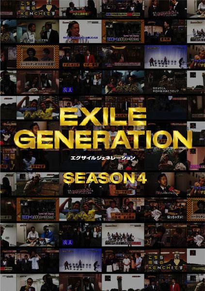 EXILE GENERATION SEASON4/EXILE