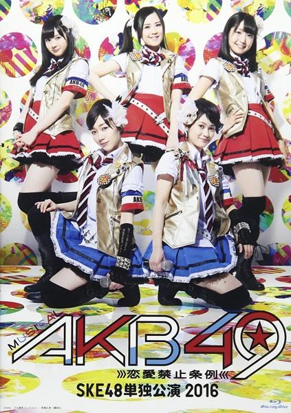ミュージカル『AKB49〜恋愛禁止条例〜』SKE48単独公演 2016 (ブルーレイディスク)