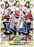 ミュージカル『AKB49~恋愛禁止条例~』SKE48単独公演 2016