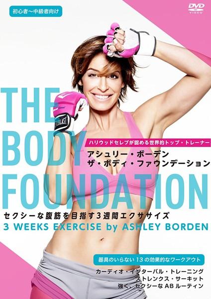 ザ・ボディ・ファウンデーション〜セクシーな腹筋を目指す3週間エクササイズ