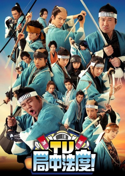 TV・局中法度! 2
