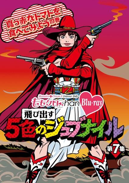 ももクロChan-Momoiro Clover Z Channel-〜飛び出す5色のジュブナイル〜 第7集 真っ赤なトマトを食べてみようの巻 (ブルーレイディスク)