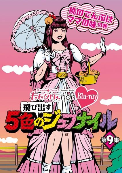 ももクロChan-Momoiro Clover Z Channel-〜飛び出す5色のジュブナイル〜 第9集 桃のでんぶはママの味の巻 (ブルーレイディスク)