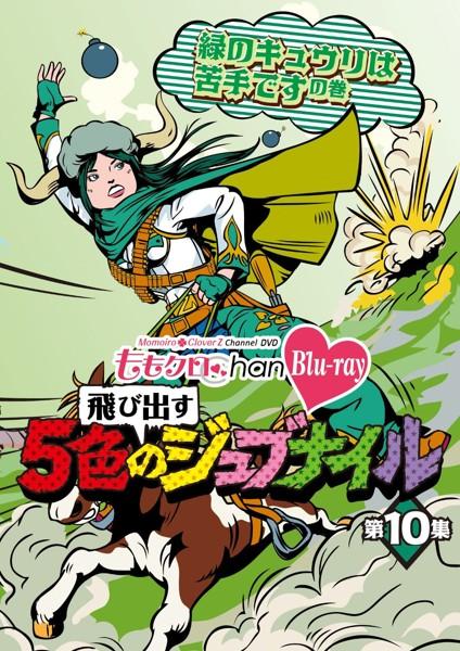ももクロChan-Momoiro Clover Z Channel-〜飛び出す5色のジュブナイル〜 第10集 緑のキュウリは苦手ですの巻 (ブルーレイディスク)