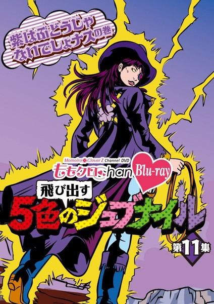 ももクロChan-Momoiro Clover Z Channel-〜飛び出す5色のジュブナイル〜 第11集 紫はぶどうじゃないでしょナスの巻 (ブルーレイディスク)