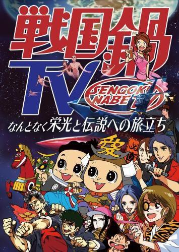 戦国鍋TV 〜なんとなく栄光と伝説への旅立ち〜 Blu-ray BOX (ブルーレイディスク)