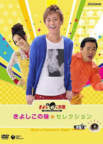 NHK-DVDきよしとこの夜 きよしこの味セレクション/氷川きよし