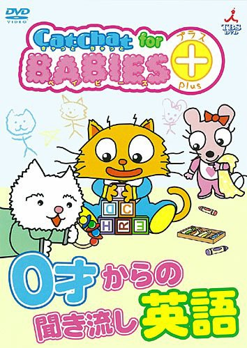 CatChat for BABIES プラス!