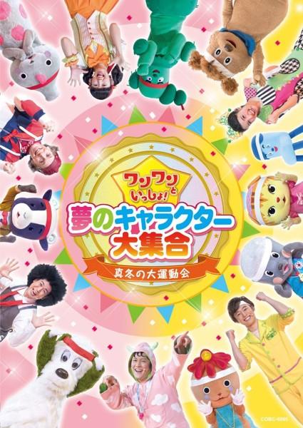ワンワンといっしょ! 夢のキャラクター大集合 〜真冬の大運動会〜
