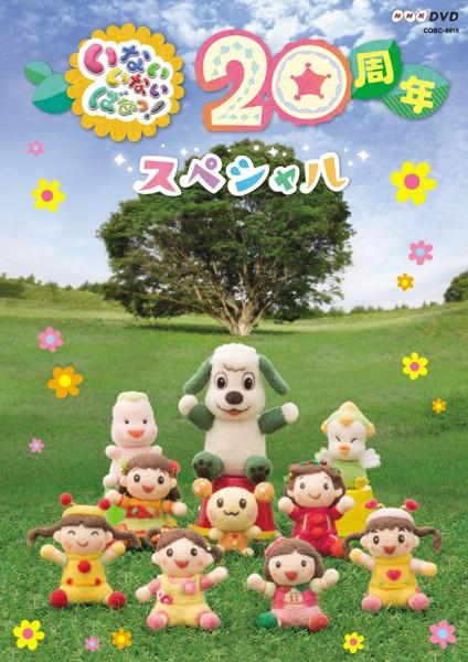 NHK いないいないばあっ! 20周年スペシャル