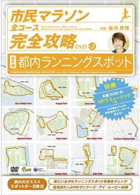 市民マラソン・全コース完全攻略ガイドDVD 番外編-都内ランニング・スポット-