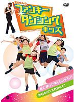 夏まゆみの ファンキー・ダンシング☆キッズ